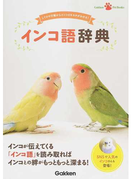 インコ語辞典 しぐさや行動からインコのキモチがわかる!(GakkenPetBooks)