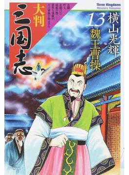 大判三国志 13(希望コミックス)