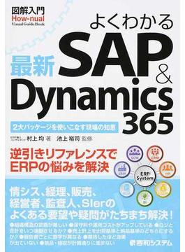 よくわかる最新SAP&Dynamics 365 2大パッケージを使いこなす現場の知恵