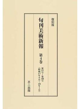 旬刊美術新報 4巻セット