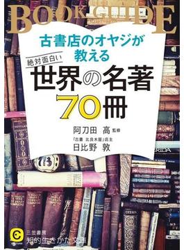 古書店のオヤジが教える 絶対面白い世界の名著70冊(知的生きかた文庫)