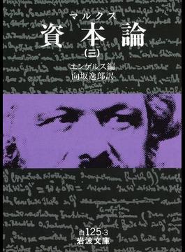 マルクス 資本論 3