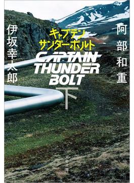 キャプテンサンダーボルト 下(文春文庫)