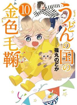 うどんの国の金色毛鞠 10巻(バンチコミックス)