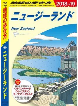 地球の歩き方 C10 ニュージーランド 2018-2019(地球の歩き方)