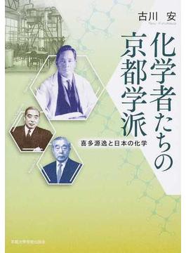 化学者たちの京都学派 喜多源逸と日本の化学