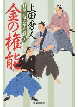 日雇い浪人生活録 4 金の権能(ハルキ文庫)