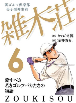 【6-10セット】茜ゴルフ倶楽部・男子研修生寮 雑木荘