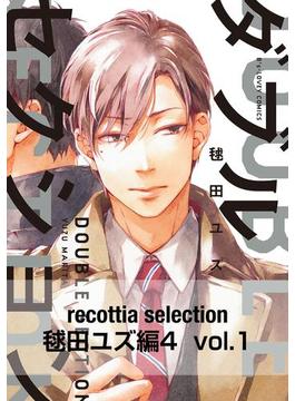 【全1-6セット】recottia selection 毬田ユズ編4(B's-LOVEY COMICS)