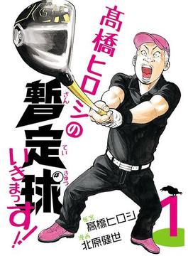【全1-4セット】高橋ヒロシの暫定球いきまっす!!