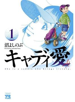 【全1-19セット】キャディ愛(ヤングチャンピオン・コミックス)
