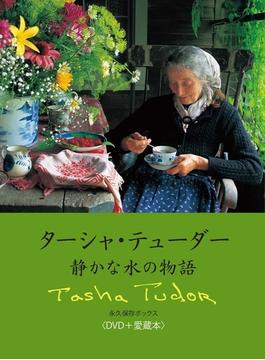 ターシャ・テューダー 静かな水の物語 永久保存ボックス<DVD+愛蔵本>