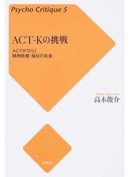 ACT−Kの挑戦 ACTがひらく精神医療・福祉の未来 増補新版