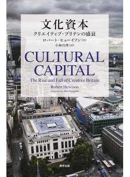 文化資本 クリエイティブ・ブリテンの盛衰