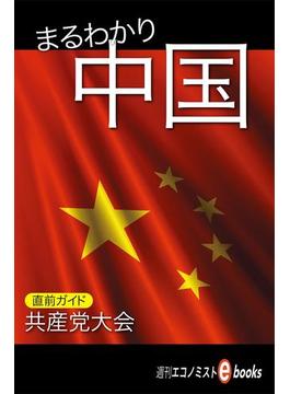 まるわかり中国(週刊エコノミストebooks)