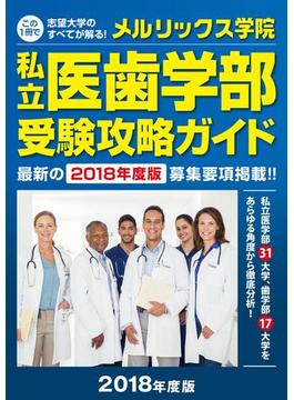 2018年度版 私立医歯学部受験攻略ガイド