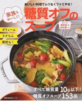 家族もおいしく!糖質オフのスープ おいしい料理でムリなくファミやせ! 全レシピ糖質量&材料費つき(主婦の友生活シリーズ)