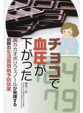 チョコで血圧が下がった 高カカオポリフェノールが発揮する抜群の生活習慣病予防効果