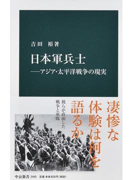 日本軍兵士 アジア・太平洋戦争の現実(中公新書)
