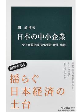 日本の中小企業 少子高齢化時代の起業・経営・承継(中公新書)