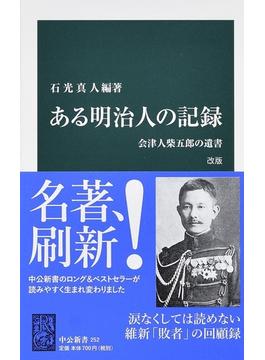 ある明治人の記録 会津人柴五郎の遺書 改版(中公新書)