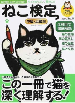 ねこ検定 ねこ検定公式ガイドBOOK 中級・上級編(廣済堂ベストムック)