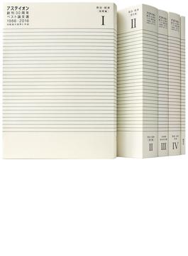 アステイオン創刊30周年ベスト論文選19 5巻セット