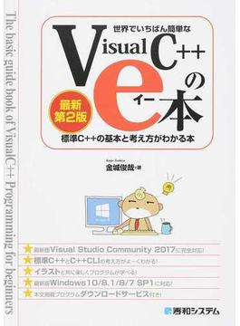世界でいちばん簡単なVisualC++のe本 標準C++の基本と考え方がわかる本 最新第2版