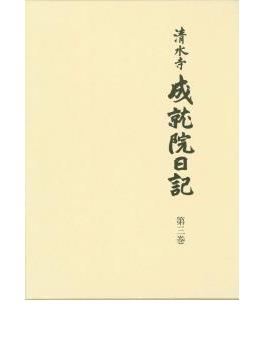 清水寺成就院日記 第3巻