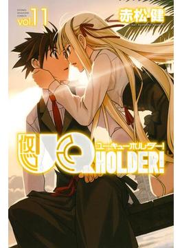 【11-15セット】UQ HOLDER!