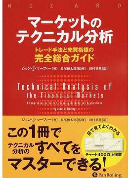 マーケットのテクニカル分析 トレード手法と売買指標の完全総合ガイド