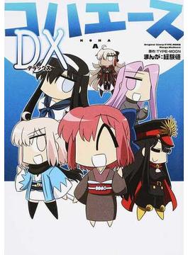 コハエースDX (単行本コミックス)(単行本コミックス)