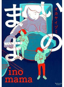いのまま (芳文社コミックス)(芳文社コミックス)