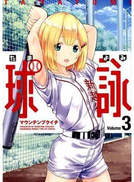 球詠 Volume3 (MANGA TIME KR COMICS)