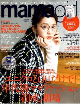 mamagirl 2018年 01月号 [雑誌]