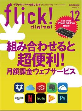 flick! 2017年12月号