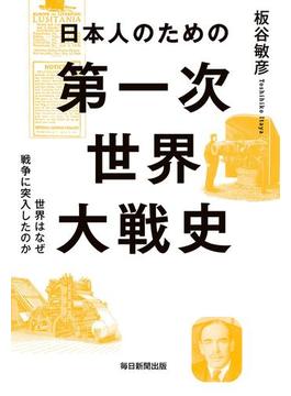 日本人のための第一次世界大戦史(毎日新聞出版)(毎日新聞出版)