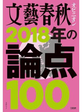 文藝春秋オピニオン 2018年の論点100(文春e-book)