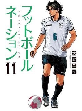 フットボールネーション 11(ビッグコミックス)