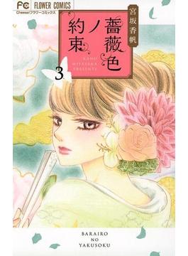 薔薇色ノ約束 3(フラワーコミックス)