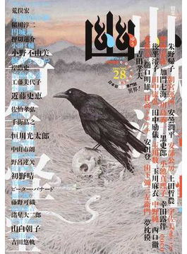 幽 日本初怪談専門誌 vol.28 特集山妖海怪、奇奇怪怪(カドカワムック)