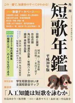 短歌年鑑 平成30年版(カドカワムック)
