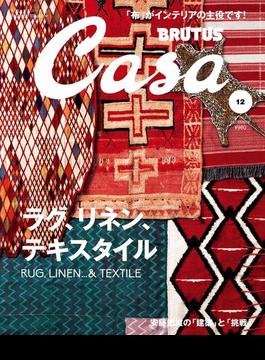 Casa BRUTUS (カーサ・ブルータス) 2017年 12月号 [ラグ、リネン、テキスタイル](Casa BRUTUS)