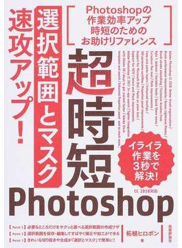 超時短Photoshop「選択範囲とマスク」速攻アップ! Photoshopの作業効率アップ時短のためのお助けリファレンス イライラ作業を3秒で解決!