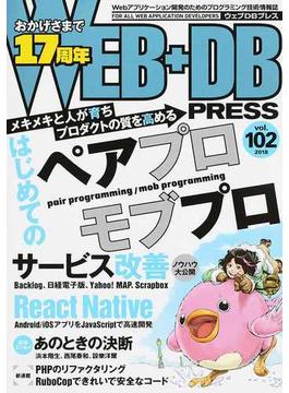 WEB+DB PRESS Vol.102 特集ペアプロ/モブプロ|サービス改善|React Native