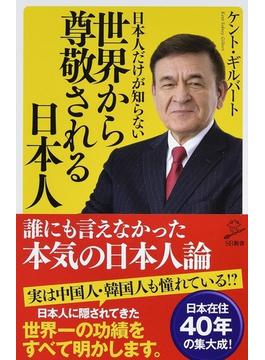 日本人だけが知らない世界から尊敬される日本人(SB新書)