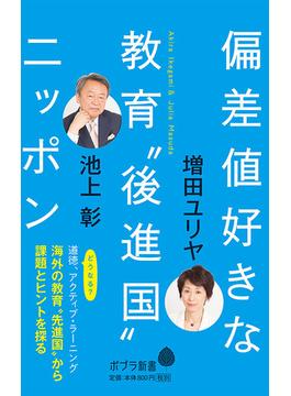 """偏差値好きな教育""""後進国""""ニッポン(ポプラ新書)"""