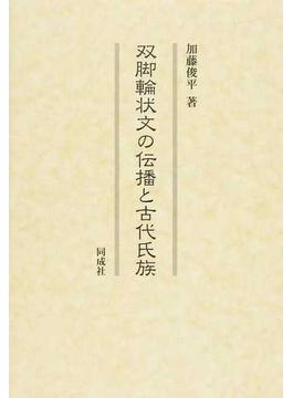 双脚輪状文の伝播と古代氏族