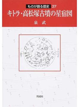 キトラ・高松塚古墳の星宿図