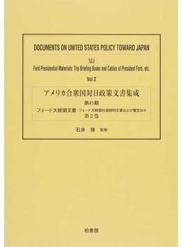 アメリカ合衆国対日政策文書集成 復刻 41第2巻 フォード大統領文書